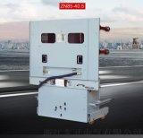 35kv户内高压真空断路器zn85-40.5