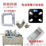 电池弹簧片组装机电子秤电池位弹簧片组装机