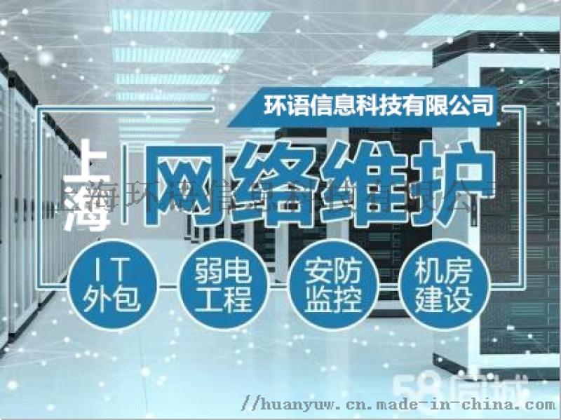 上海企业it外包服务公司 网络电脑维护