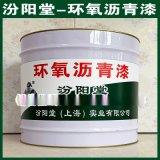 環氧瀝青漆、生產銷售、環氧瀝青漆