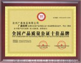 全国产品质量公正  品牌荣誉证书