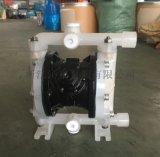 沁泉 QBK-40塑料内置换气阀气动隔膜泵