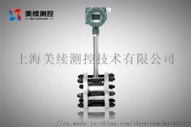 气体液体涡街流量计 上海美续测控涡街流量计