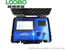 青岛路博LB-7026便携式油烟检测仪