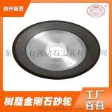 厂家直销超硬11V9型树脂金刚石碟形钨钢锯片砂轮