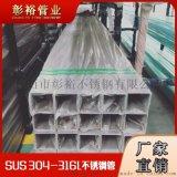 316不鏽鋼方管45*45*4.0肥料加工設備