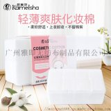 化妝棉卸妝棉片盒裝薄款幹溼兩用巾一次性清潔卸妝棉