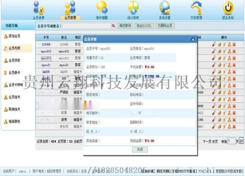 贵州美萍会员管理系统互联网版手机远程查账
