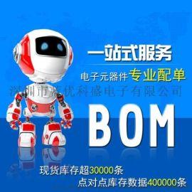 電子元器件配單 BOM表一站式配單配套