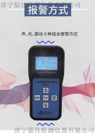 儒佳RIFJ-S1個人輻射劑量報 儀