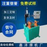 自动化焊机 设备加工定制