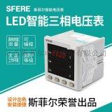PZ194U-9K4交流三相电压表LED智能数显表江苏电力仪表生产直销