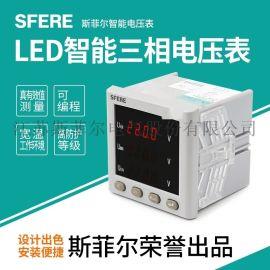 PZ194U-9K4交流三相電壓表LED智慧數顯表江蘇電力儀表生產直銷