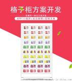 格子售货柜解决方案广东售货柜app定制开发