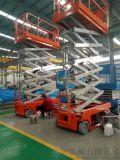 自行式舉升機登高梯遼陽市銷售徐工電動升降臺