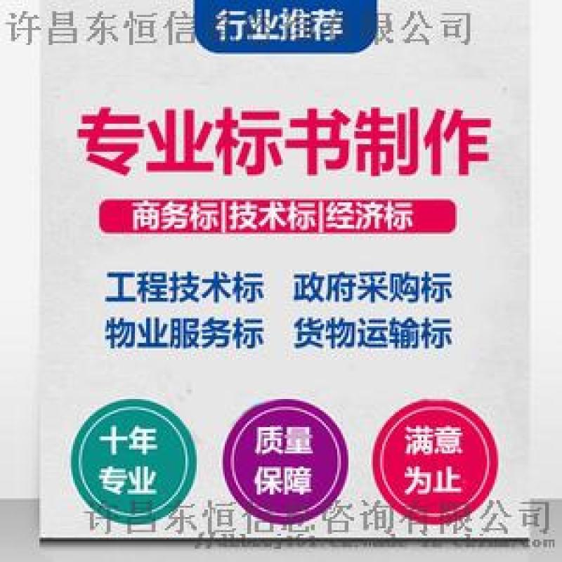 许昌禹州代写标书的公司