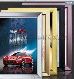 铝合金广告框 相框 画框厂家定制