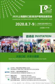 上海國際口腔清潔護理用品展覽會