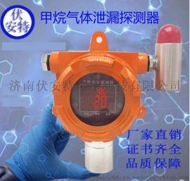 甲烷气体报警器,检测易燃易爆专用报警器
