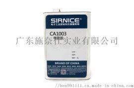 電防膠CA1003完美替代信越三防漆KE-45-TS