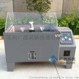 蘇州鹽霧試驗箱,鹽水噴霧試驗機