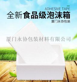厦门福州泉州漳州莆田三明龙岩泡沫箱食品级保温箱