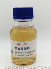 钻采用发泡剂 抗油发泡剂