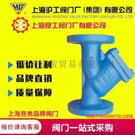 上海滬工閥門廠 鑄鋼碳鋼不銹  鐵Y型過濾器