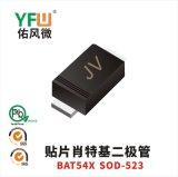 肖特基二极管BAT54X SOD-523封装印字JV YFW/佑风微品牌
