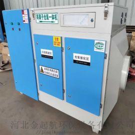 等离子光氧一体机废气处理喷漆异味粉尘处理设备