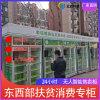 消費扶貧專櫃 無人售貨櫃 稱重生鮮櫃廠家可定制