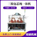 厂家直销三股手提绳一体机 用料少省人工