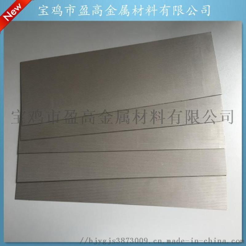钛粉末烧结波纹板、新燃料电池微孔钛波纹板
