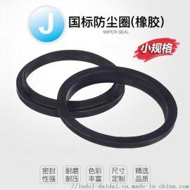 英德尔密封件J型橡胶防尘密封圈油封