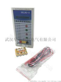 HKLBQ-II手持式漏电保护器
