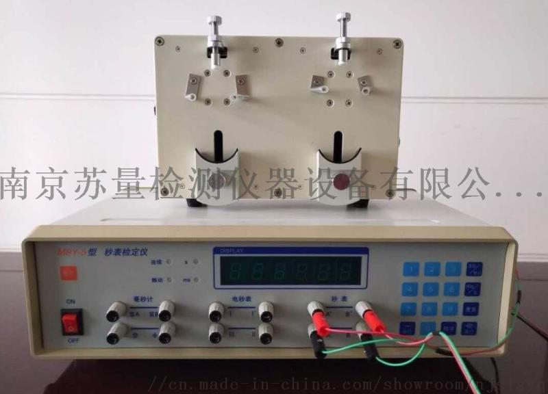 MBY-5秒表检定仪(时间检定仪)