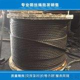 涂油钢丝绳 钢丝绳厂家十多年经验积累值得相信