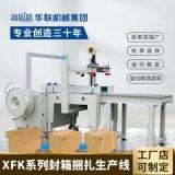 華聯全自動封箱捆紮一體化自動封箱機自動捆紮機XFK-1C系列