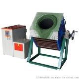 紫铜水中频熔炼炉,50kg倾倒式中频熔炼炉