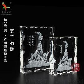 广州羊城水晶工艺品 五羊石像水晶内雕