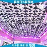 中庭吊頂鏤空鋁板天花 雕花鋁板吊頂 鋁板鏤空造型 透光鏤空鋁板