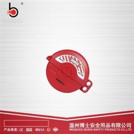 工业闸阀锁手轮25-64MM锁罩圆盘BD-F11