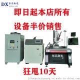 全自动六轴激光焊接机YAG激光焊接机义乌不锈钢保温杯焊接