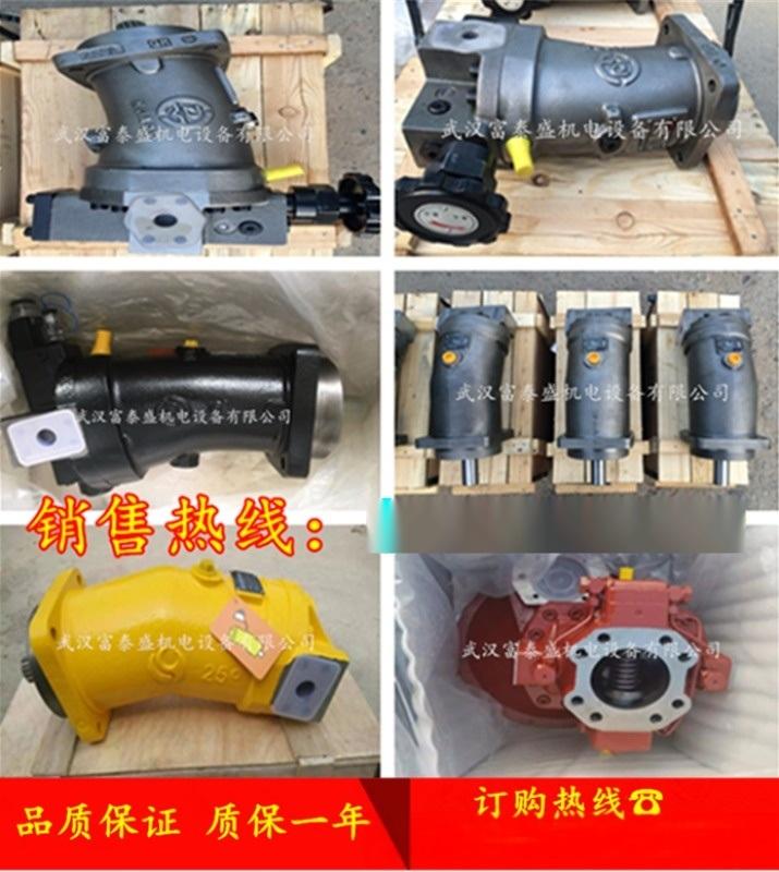 液压泵【L8V107SR1.2R101F1(T22)】