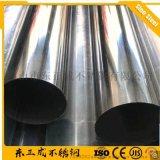 四川201不鏽鋼管 不鏽鋼定製