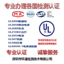 **UL测试报告确保通过,深圳第三方检测机构**