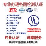 ***UL测试报告确保通过,深圳第三方******