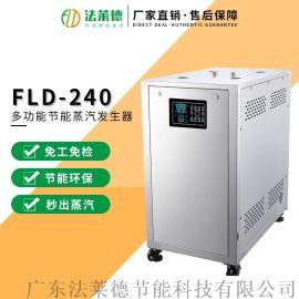 法莱德240kg节能模块蒸汽发生器全自动蒸汽锅炉