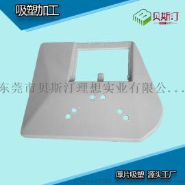 机器塑料外壳厚片吸塑加工 ABS外壳定制加工