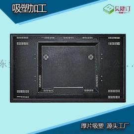 大型电视机外壳定制加工 广告机外壳厚片吸塑